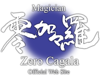 Magician Zero Cagara 零加々羅